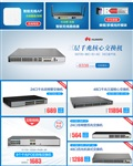 深圳市華為網絡產品出售
