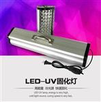 LED風冷UV紫外線固化燈