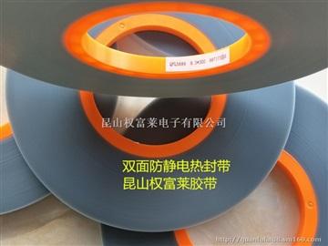 雙面防靜電載帶封料膜熱封上帶 雙面防靜電熱封膜