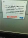 解除工商警示名单 工商黑名单 删除工商注册记录