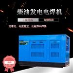 欧洲狮400A柴油发电电焊机