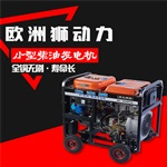 德國品牌6KW柴油發電機