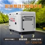 12KW靜音柴油發電機工程移動電源