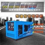 8.0焊條400A柴油發電電焊機
