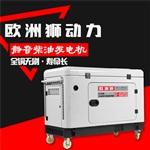 高原用10KW静音柴油发电机