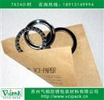 vci防銹紙 氣相防紙 十年專注 只為防銹紙