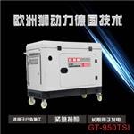 8千瓦小型柴油发电机