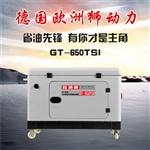 移动电源7KW静音柴油发电机
