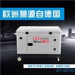 220v公司用6KW静音柴油发电机