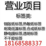 苏州铜版纸标签热敏纸标签耐高低温标签