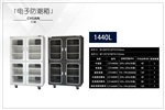 重庆电子干燥箱全自动防潮柜(川场)上海新报价