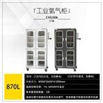 杭州氮氣柜熱銷中-廠接受定制品-上海川場實業歡迎您