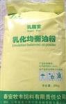 厂家供应乳化均衡油粉