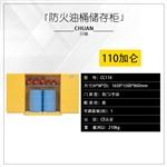 油桶专用柜油桶柜油桶防火柜存1桶2桶3桶