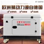 单缸7kw柴油发电机静音款