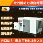 节能25kw静音柴油发电机