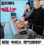 烧烤炉商用液化气天然气直管烤炉无烟节能黑金刚烤肉炉