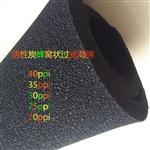环保活性炭防尘过滤海绵网 空气压缩机过滤棉 净化器
