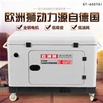 单缸风冷7kw静音柴油发电机