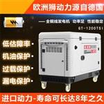 10kw静音柴油发电机资讯