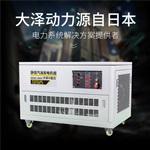 12kw三相汽油发电机 TOTO12