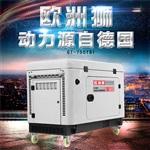 5kw静音柴油发电机220V