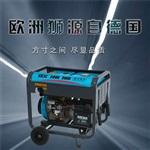 6KW电启动小型发电机报价