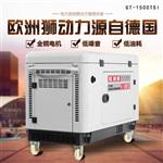 歐洲獅10kw靜音柴油發電機