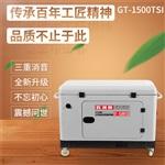 福建12千瓦柴油发电机价格