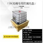川场全钢(IBC盛漏托盘)报价方案武汉南京广州