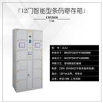 电子储物柜电子寄存柜-定制-上海川场实业有限公司