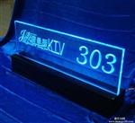 供应厂家直销亚克力发光门牌有机玻璃发光门牌