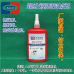 江门厌氧胶水G-222螺纹锁固剂螺纹锁固密封剂