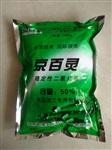 京白灵二氧化氯消毒粉剂  对食品果蔬制药肉制品的防