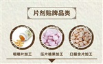 钙咀嚼片贴牌代工  钙片代工厂家 商贸公司找代工厂