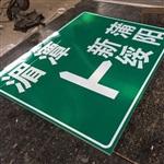 贵州旅游区标识标志牌制作安装 清镇毕节马路划线公司