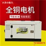 電壓380v水冷靜音柴油發電機15kw