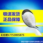 金属硫蛋白CAS:13646-22-3工厂现货直销