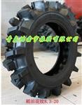 8.3-20高花胎专卖拖拉机轮胎批发零售