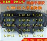 小人字輪胎5.00-12微耕機輪胎批發零售