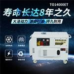 10kw静音柴油发电机无噪音