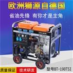 贵州190a柴油发电电焊机报价