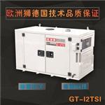 15KW移动式静音柴油发电机