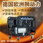 吉林500a柴油发电电焊机
