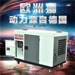 25kw柴油发电机全自动