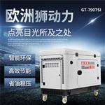 移动式静音7千瓦柴油发电机报价