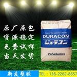 抗静电POM M90-88/日本宝理 塑胶原材料