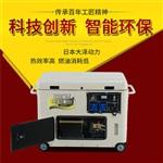 7kw静音柴油发电机规格图片