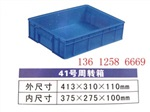 内蒙古消毒餐具塑料箱批发市场,内蒙古塑料冷冻盘/箱