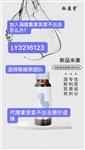 瀾庭集膠原蛋白肽山東地區怎么代理,瀾庭集陳維榮團隊